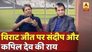 World Cup 2019: भारत की लगातार 5वीं जीत पर देखिए पूर्व क्रिकेटर कपिल देव और संदीप पाटिल की राय