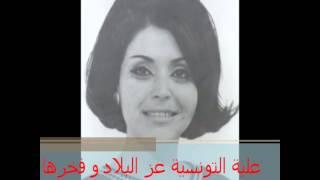 تحميل و مشاهدة علية التونسية عز البلاد و فخرها MP3