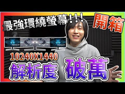 解析度破萬!!!! 最強環繞螢幕 Odyssey G9 G7 Samsung 三螢幕 64:9 拿來賽車好不好????  1000R 奧德賽 曲面螢幕 【UNBOXING】【RACE】
