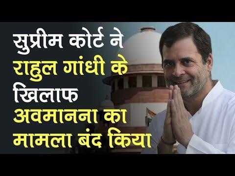 Supreme Court में Rahul Gandhi की माफी मंजूर, अब नहीं चलेगा अवमानना का केस