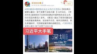 中央正式宣布搞深圳特区!算是一个回应,818香港冒雨游行,百万人上街。