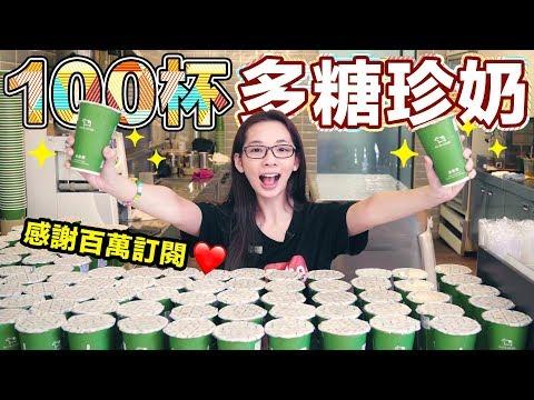 親自發送100杯多糖珍奶! 你敢來挑戰嗎