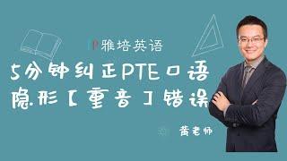 5分钟解决PTE口语隐形【重音】问题