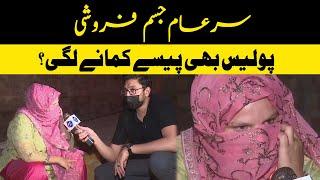 SarAam Jism Faroshi   Thanaydar    25 September 2021   Lahore Rang