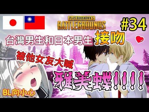 #34《台日日常PUBG》台灣男生和日本男生接吻❤被他女友大喊雅美蝶!(BL向小心)