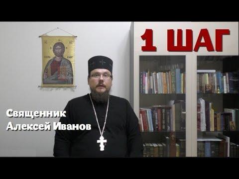Лекция: 1 шаг программы 12 шагов, лечение алкоголизма и наркомании - о. Алексей Иванов