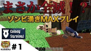 Colony Survival/#1 マイクラ風街造りゲーム!住人を増やしていきます!