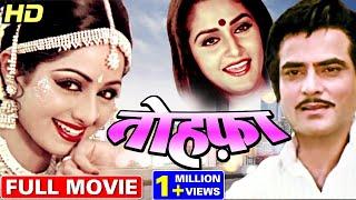 जितेंद्र की रोमांटिक मूवी तोहफा | Tohfa Jeetendra Romantic Movie Sridevi, Jaya Prada 80s Full Movies