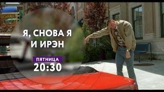 """""""Я, снова я и Ирэн"""" на ТНТ4!"""