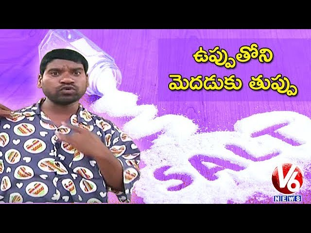Bithiri Sathi As Ghajini | High Salt Diet Could Be Bad For Brain Health