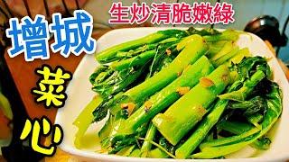 〈 職人吹水〉 生炒菜心 竅門 酒樓水準 點樣做 拍薑生炒增城菜心 fried chai sim