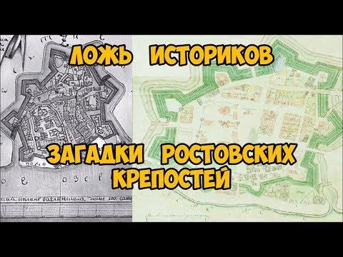 Ложь историков.  Загадки Ростовских крепостей.