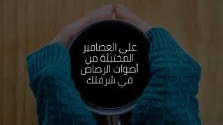 تحميل و مشاهدة صباح الخير - نص عماد أبو صالح من ديوان جمالٌ كافر - بصوت محمد الشموتي MP3