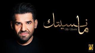 حسين الجسمي - ما نسيتك (حصرياً) | 2019 تحميل MP3