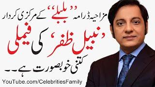 Bulbulay Actor Nabeel Family Pics | Celebrities Family