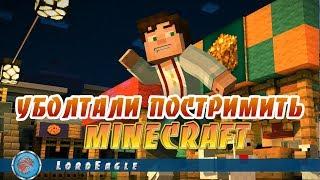 Уболтали постримить Minecraft