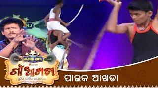 ପାଇକ ଅଖାଡା | Gaon Akhada | Paika Akhada | Papu Pom Pom | Tarang TV