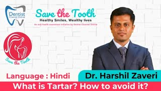 What is Tartar? How to avoid it? | Hindi | 1049 - 10