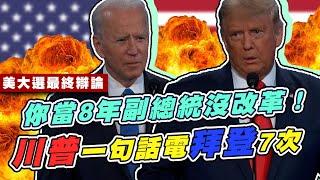 美大選最終辯論登場!川普、拜登再度交鋒