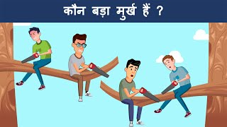 Paheliyan To Test Your Logic | Hindi Paheli | Riddles in Hindi