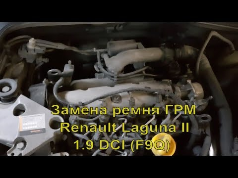 Фото к видео: Замена ремня грм Рено Лагуна Сценик Мастер Трафик Renault Laguna Sceniс Master Trafic 2 (F9Q)1.9 DCI