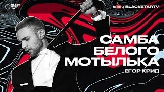 Егор Крид - Самба белого мотылька (премьера трека, 2017)