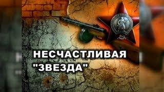 """Фильм """"Несчастливая звезда"""". Третья битва за Харьков. Robinzon.TV"""