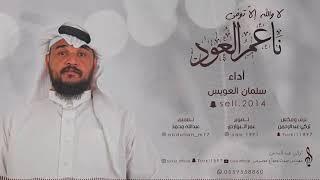 تحميل اغاني سلمان العويس لا والله الا توفى ناعم العود 2019 MP3