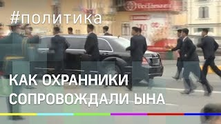 Знаменитые бегающие охранники Ким Чем Ына сопровождали его во Владивостоке
