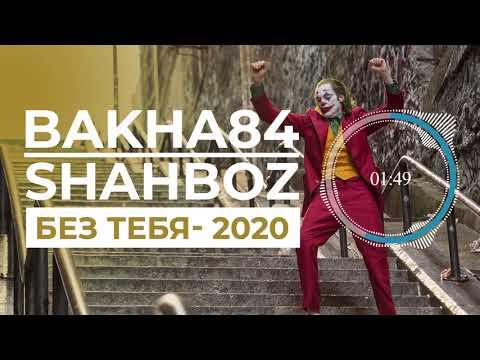Баха84 ва Шахбоз - Без тебя (Клипхои Точики 2020)