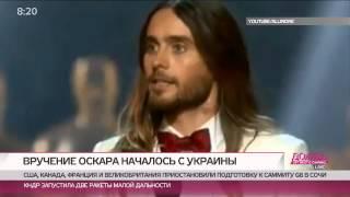 Джаред Лето, Джаред Лето говорит о ситуации в Украине на церемонии вручения «Оскара»