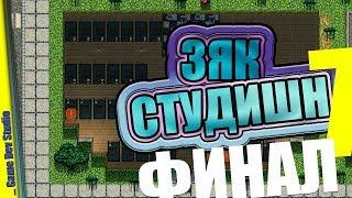 САМАЯ УСПЕШНАЯ ИГРА   ММО — Game Dev Studio   Прохождение #7 ФИНАЛ