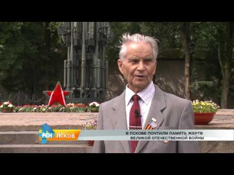 Новости Псков 22.06.2016 # В Пскове почтили память жертв Великой Отечественной войны