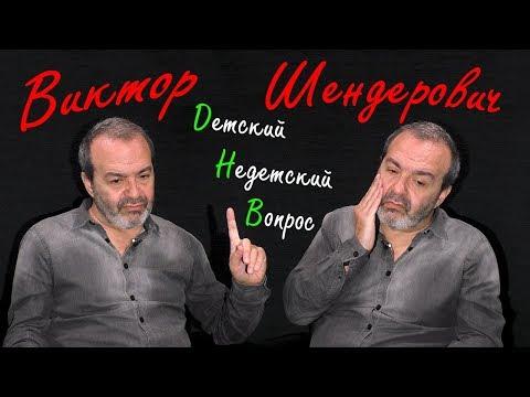 Виктор Шендерович в передаче \