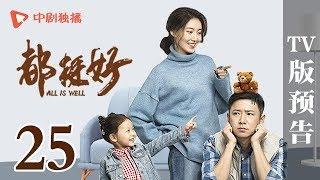 都挺好 第25集 TV版预告(姚晨、倪大红、郭京飞、高露 领衔主演)