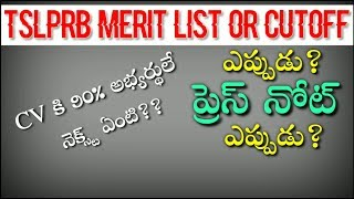 TSLPRB CV Completed Merit List Or Cutoff Press Note ఎప్పుడు??