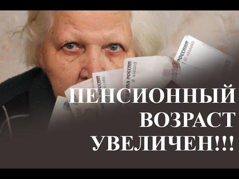 📝 Путин подписал указ про повышение пенсионного возраста 👴