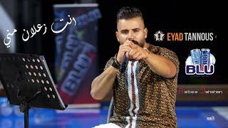 اغاني طرب MP3 Eyad Tannous - Enta Zaalan Meni [Live] - [2020] / اياد طنوس - انت زعلان مني تحميل MP3