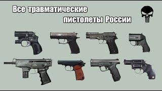 Все травматические пистолеты России