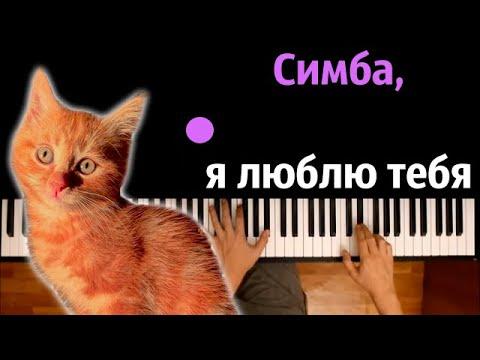 Simbachka - Симба Я Люблю Тебя ● караоке | PIANO_KARAOKE ● ᴴᴰ + НОТЫ & MIDI
