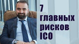 7 главных рисков ICO в 2018 году