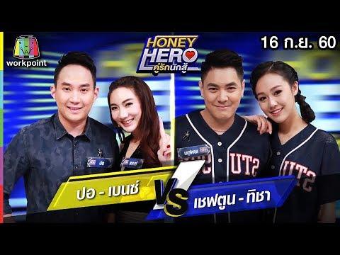 Honey Hero คู่รักนักสู้ |  EP.78 | 16 ก.ย. 60 Full HD