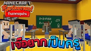 Minecraft ร้านอาหารสุดป่วน - เจ๊เป็นครูที่โรงเรียนช้างน้อย
