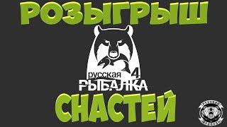 1080 60 pfs Русская рыбалка 4 🐟  розыгрыш  кастинга 35 кг