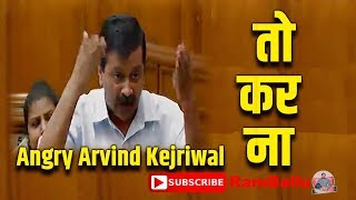 Delhi Assembly - Angry Arvind Kejriwal - To Kar Na