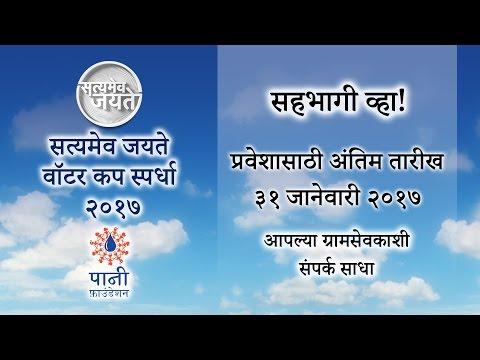 Satyamev Jayate Water Cup 2017 | Inviting Entries