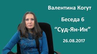 """""""Суд-Ян-Ин"""" - Беседа 6 с Валентиной Когут"""