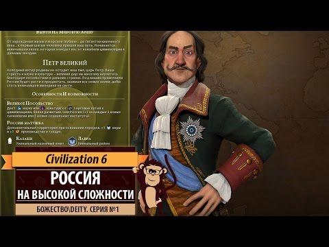 Civilization 6 на божестве! Серия №1: Играем за Россию на последнем уровне сложности!