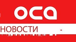 "Новости телеканала ""ОСА"" 04.12.17"