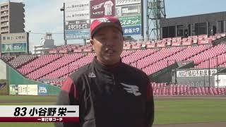 83小谷野コーチ新任コーチインタビュー